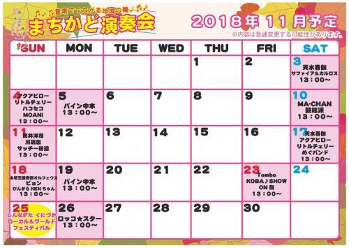 まちかどカレンダー2018.11-ilovepdf-compressed-001.jpg