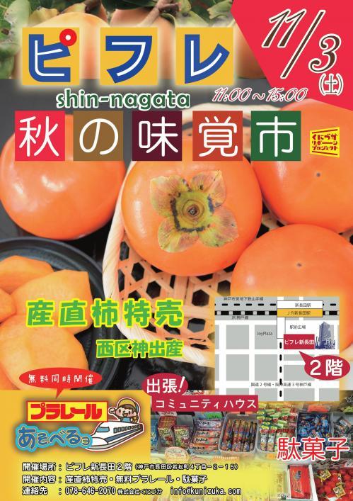 N004) ピフレ秋の味覚市 (1).jpg