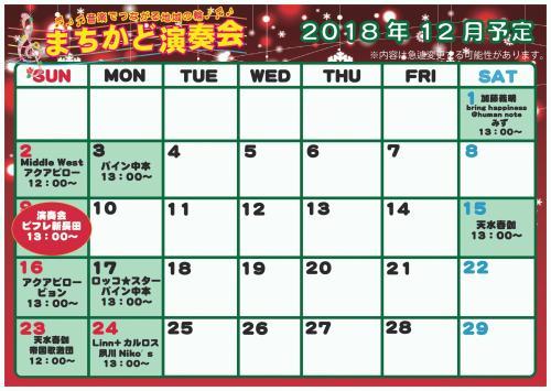 まちかどカレンダー2018.12月-001.jpg