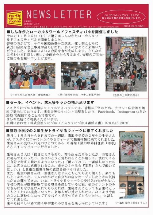 リボーンニュースレター2018.12月-001.jpg