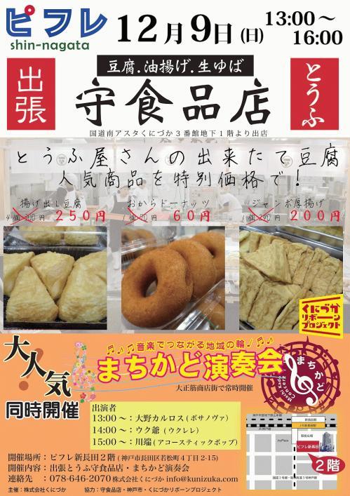 02-ピフレイベント(2018.12.09) (1).jpg
