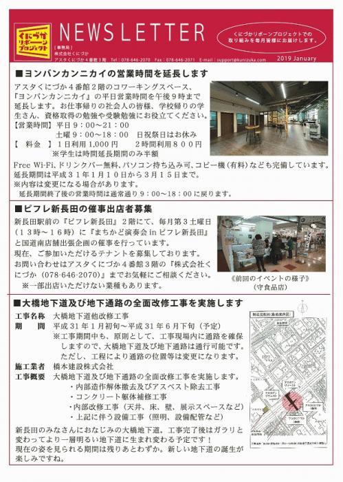 ★印刷用リボーンニュースレター2019.1月-001.jpg