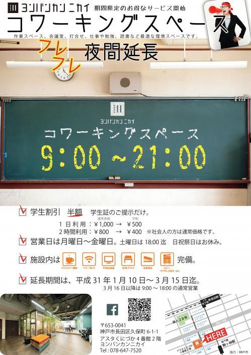 002-05 コワキ時間延長 ol .jpg