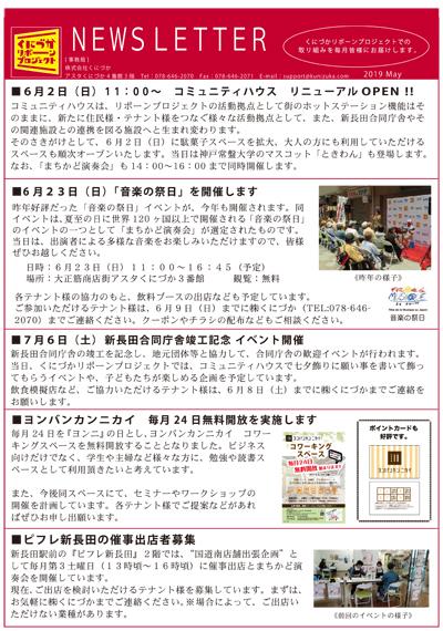 リボーンニュースレター201905HP用.jpg