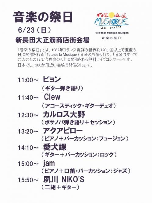 音楽の祭日 新長田2019.jpg