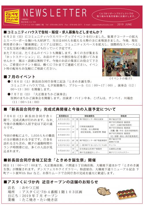 リボーンニュースレター201906 (2).jpg