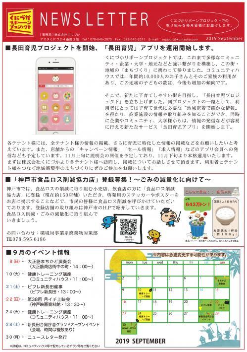 ニュースレター201909.jpg