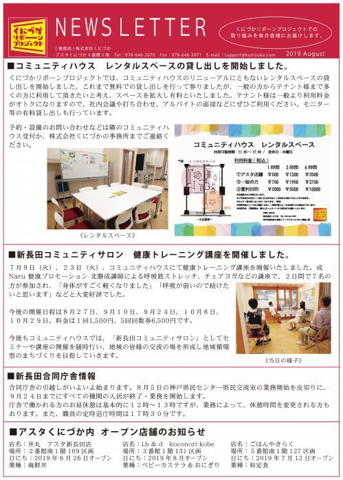リボーンニュースレター201907ol.jpg