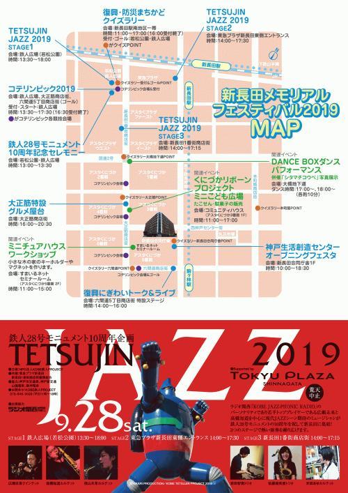 新長田メモリアルフェスティバル チラシ190909-2.jpg