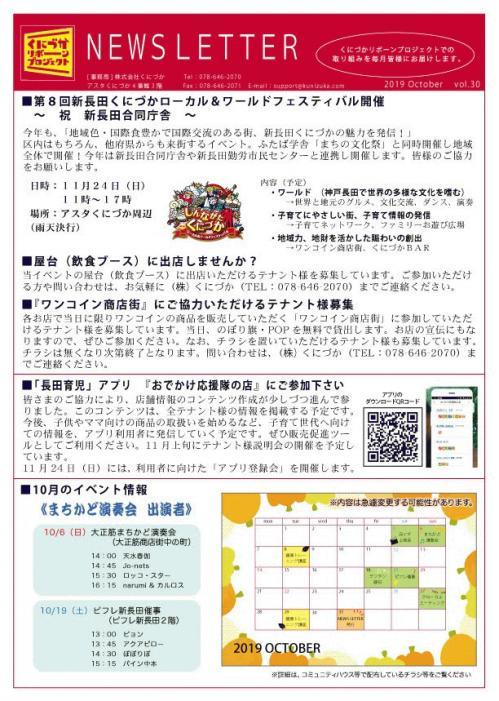 リボーンニュースレター201910.jpg