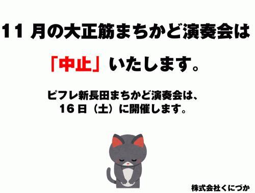 201911中止.jpg