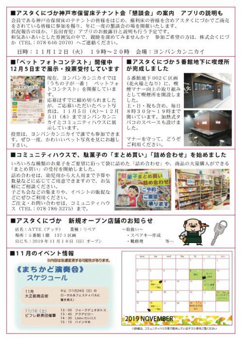 リボーンニュースレター201911うら.jpg
