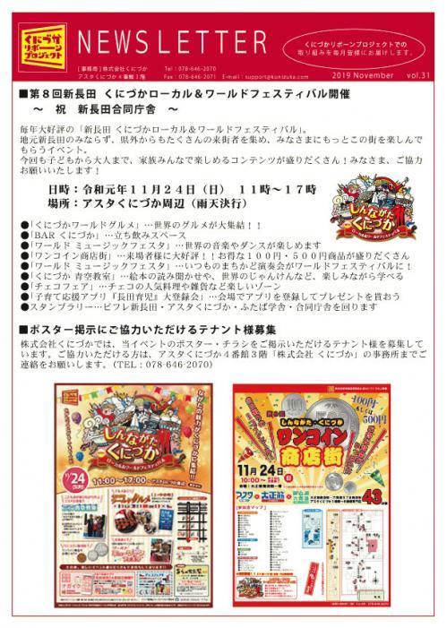 リボーンニュースレター201911おもて.jpg