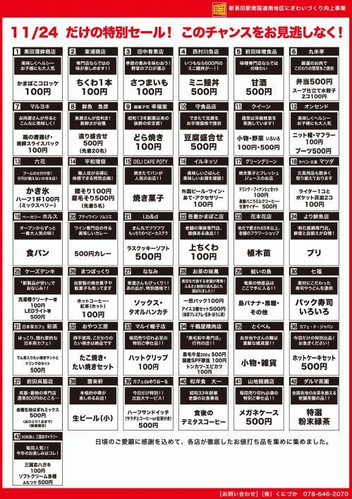 裏面ワンコイン商店街201911.jpg
