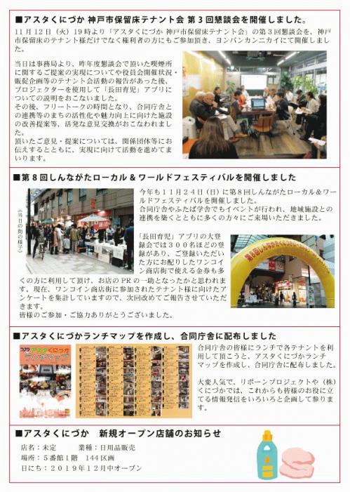 リボーンニュースレター201912うら_確定.jpg