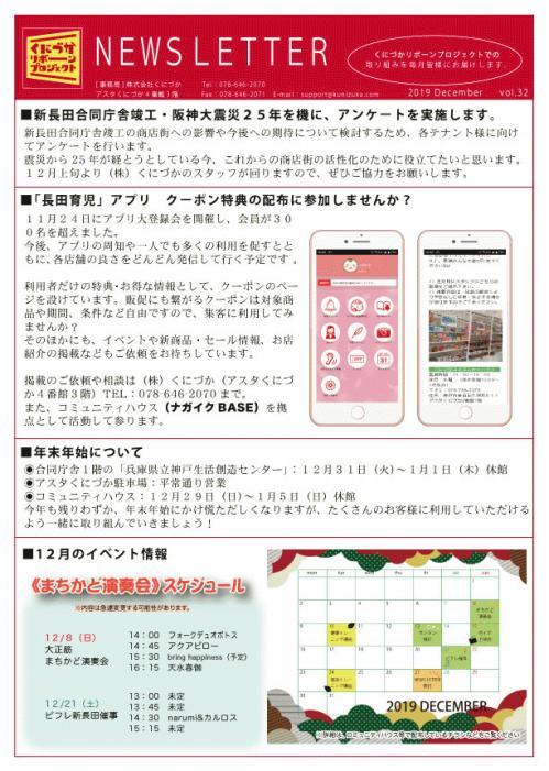 リボーンニュースレター201912おもておもて_確定.jpg