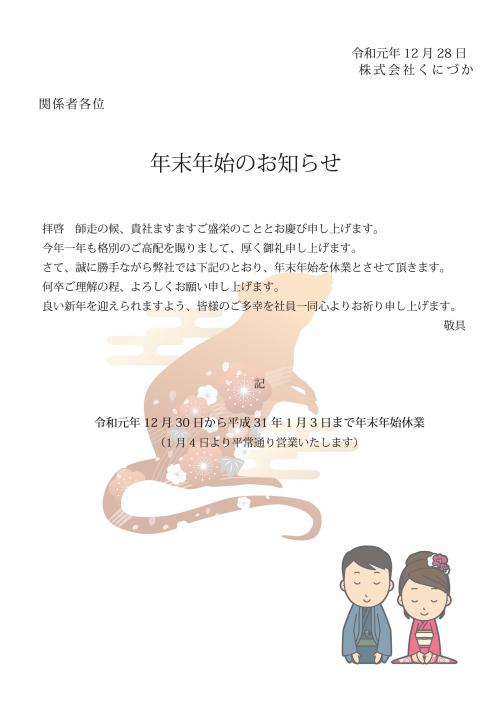 年末年始案内(2019-2020).jpg