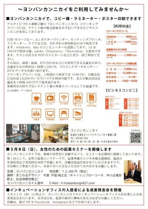 リボーンニュースレター202002うら.jpg