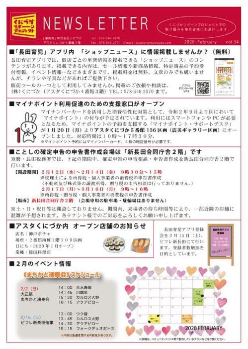 リボーンニュースレター202002おもて.jpg
