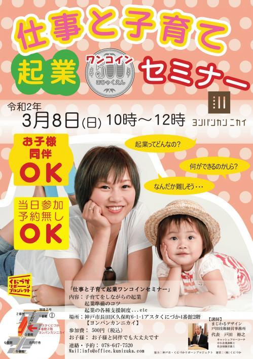 子育てセミナー案1-3.jpg