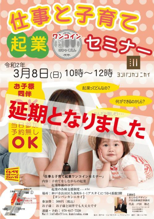 インスタアップ用仕事と子育てセンナ―中止.jpg