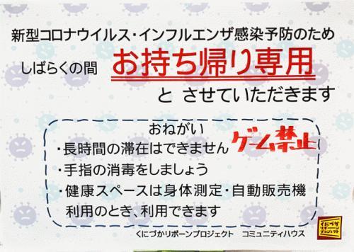 コロナ対応CH.jpg