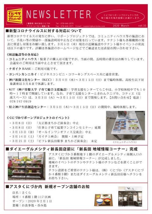 リボーンニュースレター202003最終.jpg