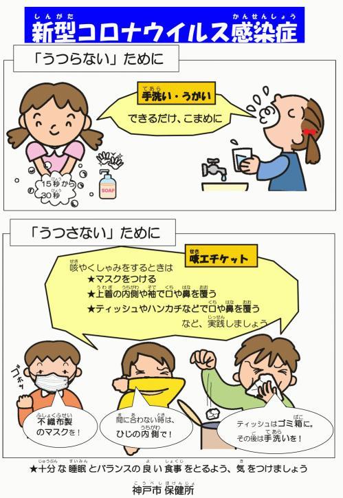 shingatacorona_1-ポスター.jpg