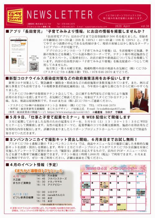 リボーンニュースレター202004おもて.jpg