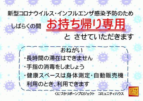 お持ち帰り専用ポスター.jpg