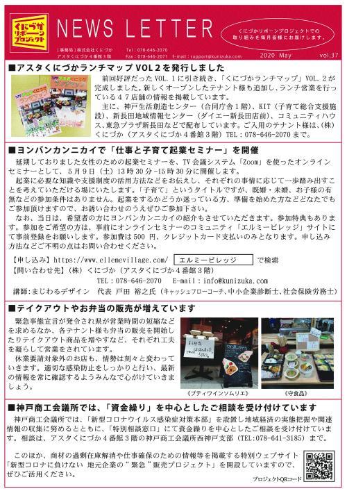 ニュースレター202005.jpg