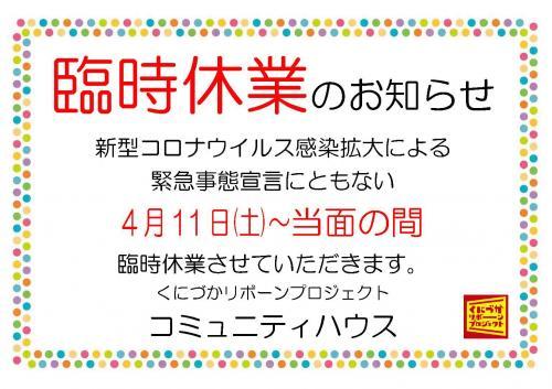臨時休業のお知らせ当面.jpg