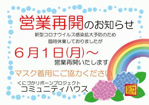 臨時休業・営業再開のお知らせ-2.jpg