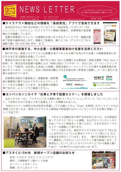 リボーンニュースレター202006最終.jpg