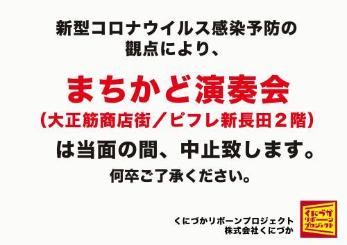 202006まちかど演奏会当面の間中止.jpg