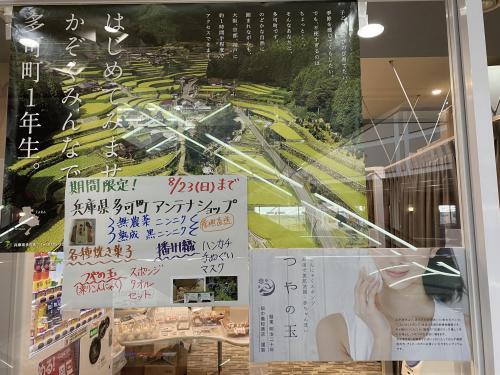 多可町アンテナ2.jpg
