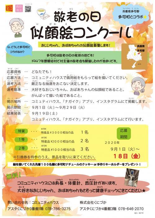 敬老の日似顔絵チラシ20200827 (1).jpg