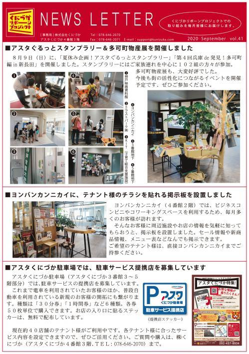 A4たて_ニュースレター202009.jpg