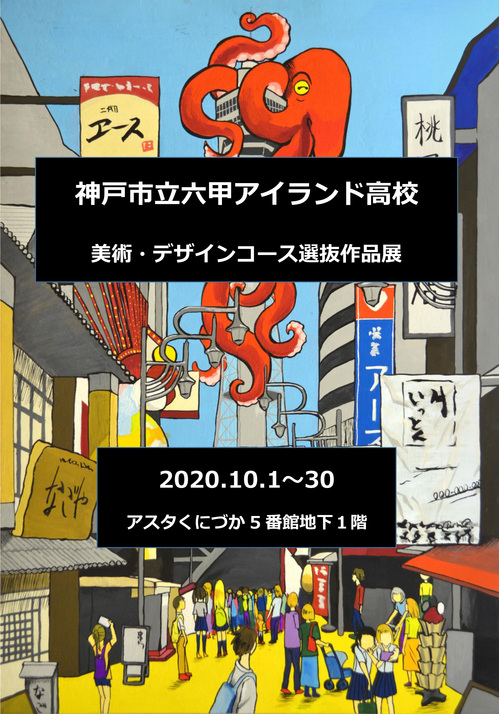 六アイ高アスタくにづかポスター2.jpg