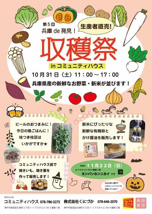 収穫祭チラシ2020.jpg
