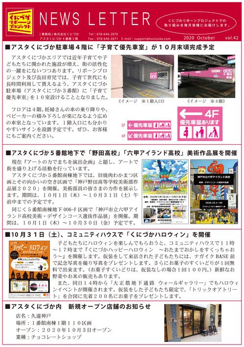 A4たて_ニュースレター202010.jpg