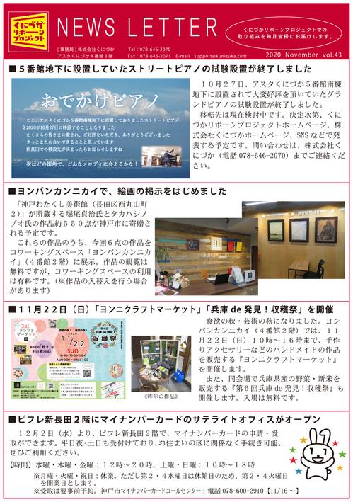 A4たて_ニュースレター202011.jpg