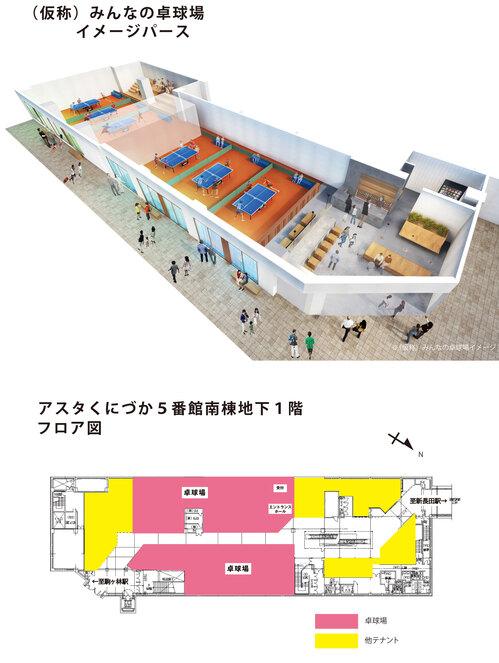 アスタくにづか5番館地下イメージ、フロア図.jpg