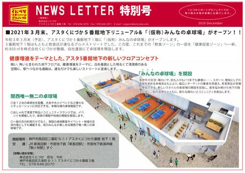 ニュースレター5地下リニューアル広報特別号.jpg