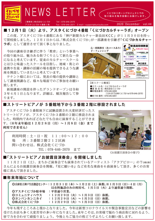 A4たて_ニュースレター202012.jpg