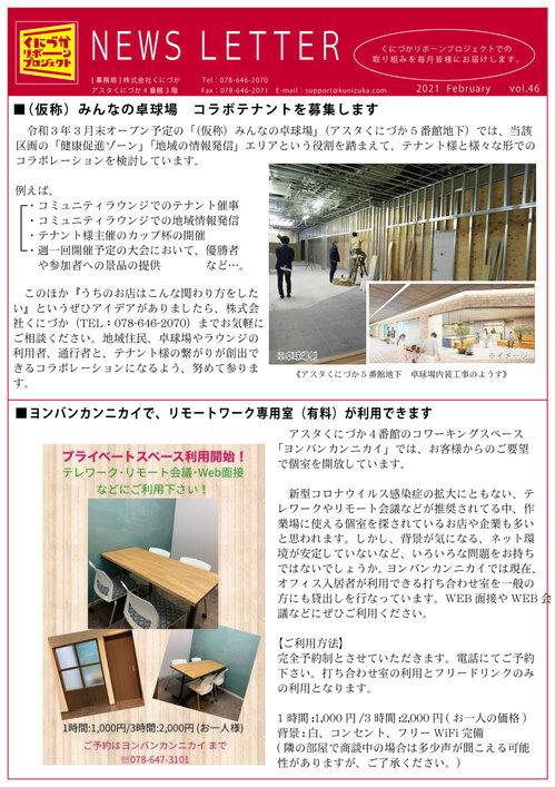 リボーンニュースレター202102(案).jpg