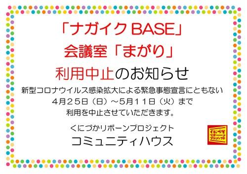 ナガイクBASEまがり中止のお知らせ.jpg