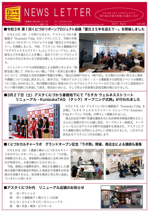リボーンニュースレター202104(案).jpg
