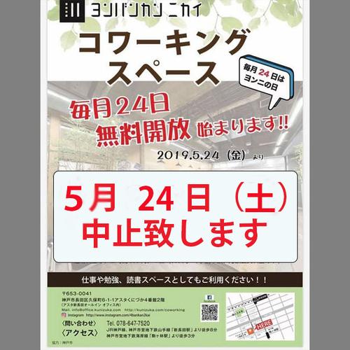 インスタアップ用ヨンニの日_延長.jpg