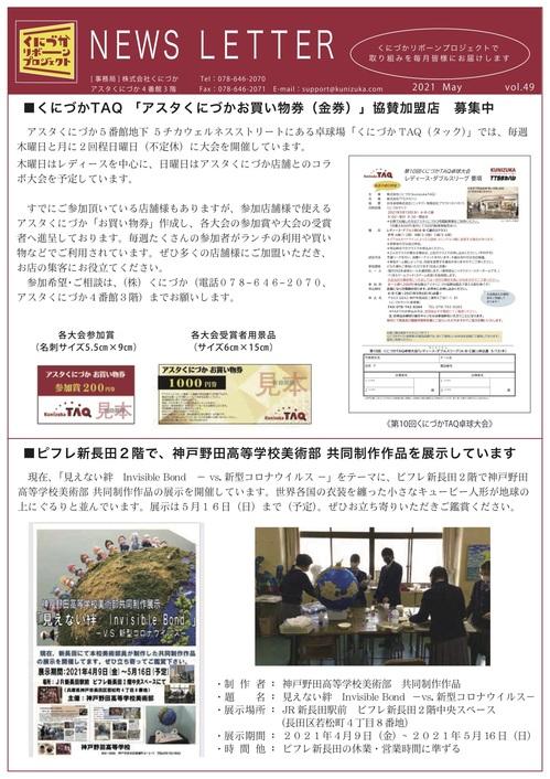 A4たて_ニュースレター202105.jpg